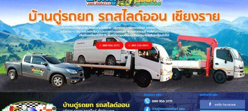 บ้านดู่รถยก รถสไลด์ออน เชียงราย BanduSlideon.com บริการรถยกเชียงราย รถสไลด์เชียงราย บริการงานรถยกรถสไลด์ รถตกข้างทาง พลิกคว่ำ ติดหล่ม หรือต่าง ๆ บริการช่วยเหลือฉุกเฉินทางด้านรถยนต์ พ่วงแบตเตอรี่ เปลี่ยนยางอะไหล่ เติมน้ำมัน รถเสียขับเคลื่อนไม่ได้ รับซื้อซากรถยนต์รถอุบัติเหตุรถและขับเคลื่อนไม่ได้ 089 956 3771 095 135 9471