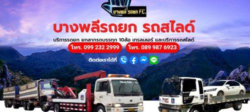 บางพลีรถยก รถสไลด์ บริการรถยก ยกลากรถบรรทุก 10ล้อ เทรลเลอร์ และบริการรถสไลด์ บางพลีรถยก โทร. 099-232-2999 บริการรถยก รถสไลด์ ยกรถบรรทุก 10ล้อ เทรลเลอร์ และบริการรถสไลด์ 24 ชั่วโมง โทร. 099 232 2999 โทร. 089 987 6923