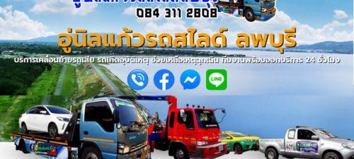 อู่นิลแก้วรถสไลด์ ลพบุรี บริการเคลื่อนย้ายรถเสีย รถเกิดอุบัติเหตุ ช่วยเหลือเหตุฉุกเฉิน ทีมงานพร้อมออกบริการ 24 ชั่วโมง