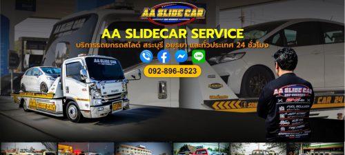 AA SLIDECAR SERVICE บริการรถยกรถสไลด์ สระบุรี อยุธยา และทั่วประเทศ 24 ชั่วโมง  092-896-8523