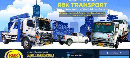 หจก.อาร์.บี.เค.ทรานสปอร์ต RBK TRANSPORT บริการ รถลาก รถยก รถสไลด์ 24 ชม. ทั่วประเทศ บริการ รถลาก รถยก รถสไลด์ ลำลูกกา ช่วยเหลือฉุกเฉิน รถทุกชนิด บริการ 24 ชม. ทั่วประเทศ