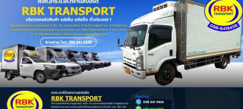 หจก.อาร์.บี.เค.ทรานสปอร์ต RBK TRANSPORT บริการขนส่งสินค้า แช่เย็น แช่แข็ง ทั่วประเทศ ! บริการขนส่งสินค้าควบคุมอุณหภูมิ 0 ถึง -20 องศาเซลเซียส รับสินค้าจากผู้ผลิต และ นำส่งสินค้าตามความประสงค์ของลูกค้า ทั้งในกรุงเทพฯ และต่างจังหวัด หจก. RBK มีรถขนส่งบริการ 4 ล้อ 6 ล้อและ 10 ล้อ พร้อมพนักงานขับรถ ที่มีความเชี่ยวชาญเส้นทางเป็นอย่างดี สายด่วน โทร. 098 641 9456
