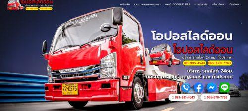 โอปอสไลด์ออน บริการ รถสไลด์ 24ชม. นครปฐม ราชบุรี กาญจนบุรี และ ทั่วประเทศ 081-995-4543 065-670-7763