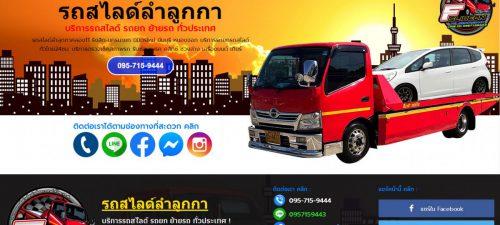 รถสไลด์ลำลูกกา บริการรถสไลด์ รถยก ย้ายรถ ทั่วประเทศ รถสไลด์ลำลุกกาคลอง11 รังสิต-นครนายก นิมิตรใหม่ มีนบุรี หนองจอก บริการรถยกรถสไลด์ทั่วไทย24ชม. บริการตรวจเช็คสภาพรถ รับซ่อมเบรค คลัทช์ ช่วงล่าง เครื่องยนต์ เกียร์ 095-715-9444